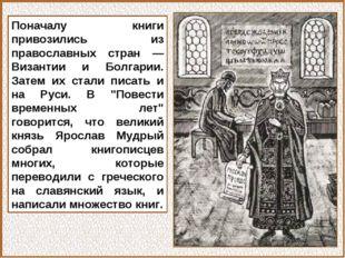 Поначалу книги привозились из православных стран — Византии и Болгарии. Затем