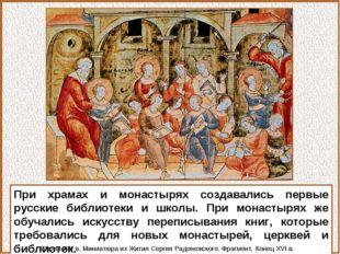 При храмах и монастырях создавались первые русские библиотеки и школы. При мо