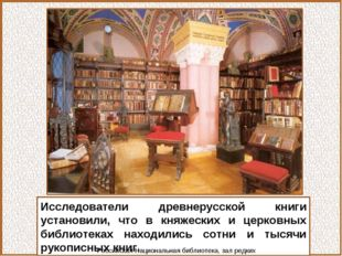 Исследователи древнерусской книги установили, что в княжеских и церковных биб