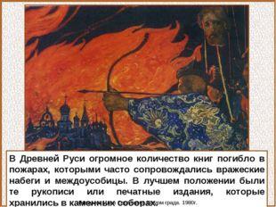В Древней Руси огромное количество книг погибло в пожарах, которыми часто соп
