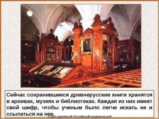 Сейчас сохранившиеся древнерусские книги хранятся в архивах, музеях и библиот