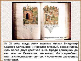 От XI века, когда жили великие князья Владимир Красное Солнышко и Ярослав Муд