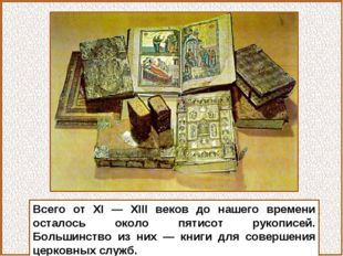Всего от XI — XIII веков до нашего времени осталось около пятисот рукописей.