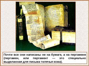Почти все они написаны не на бумаге, а на пергамене (пергамен, или пергамент