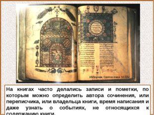 На книгах часто делались записи и пометки, по которым можно определить автора