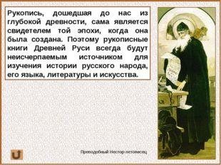 Рукопись, дошедшая до нас из глубокой древности, сама является свидетелем той