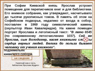 Судьба библиотеки Ярослава остается исторической загадкой. Через двести лет К