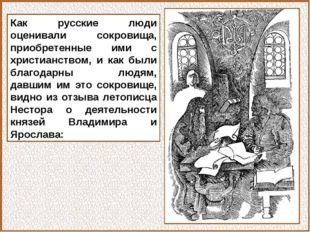 Как русские люди оценивали сокровища, приобретенные ими с христианством, и ка