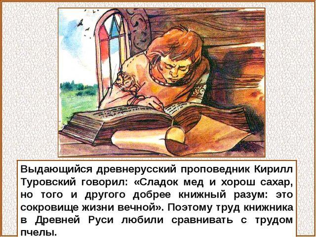 Выдающийся древнерусский проповедник Кирилл Туровский говорил: «Сладок мед и...