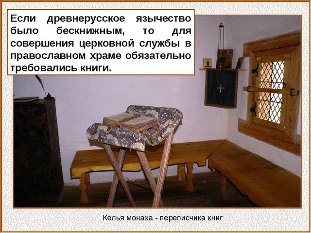 Если древнерусское язычество было бескнижным, то для совершения церковной слу...