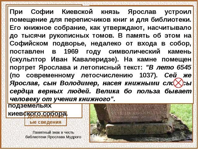 Судьба библиотеки Ярослава остается исторической загадкой. Через двести лет К...