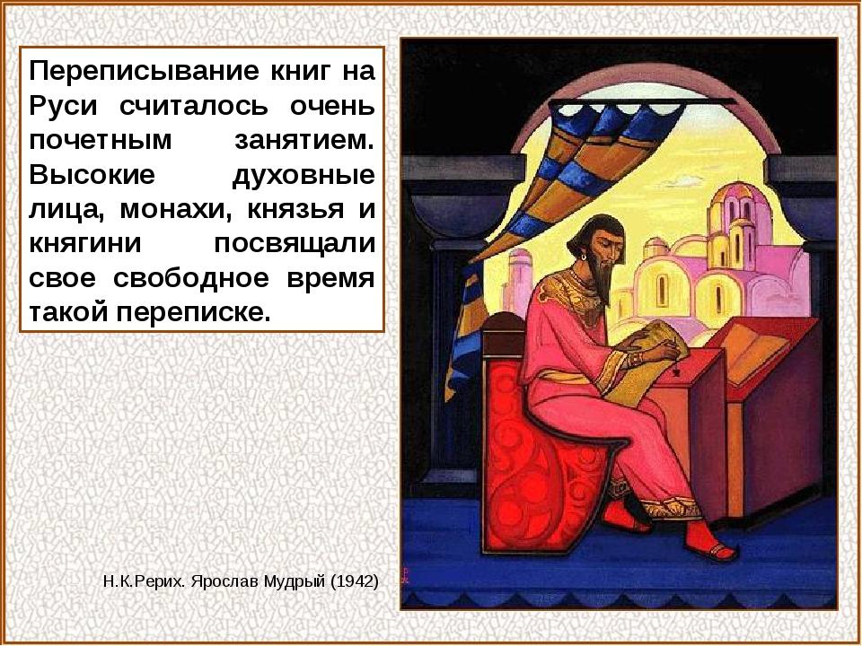 Переписывание книг на Руси считалось очень почетным занятием. Высокие духовны...