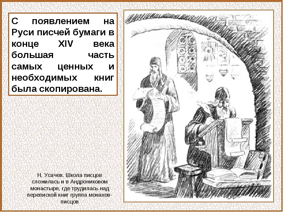 С появлением на Руси писчей бумаги в конце XIV века большая часть самых ценны...