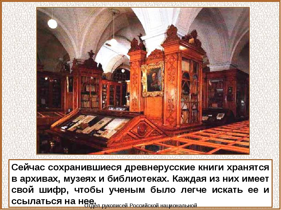 Сейчас сохранившиеся древнерусские книги хранятся в архивах, музеях и библиот...