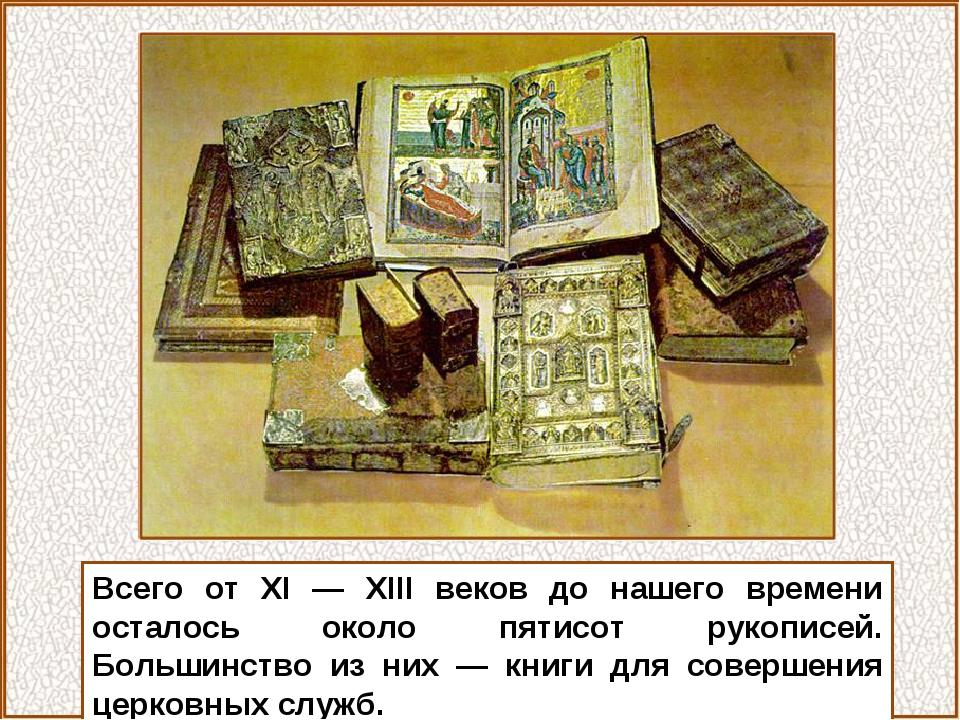 Всего от XI — XIII веков до нашего времени осталось около пятисот рукописей....