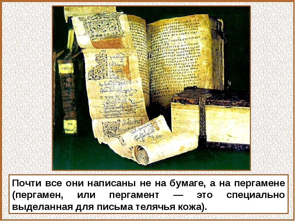 Почти все они написаны не на бумаге, а на пергамене (пергамен, или пергамент...