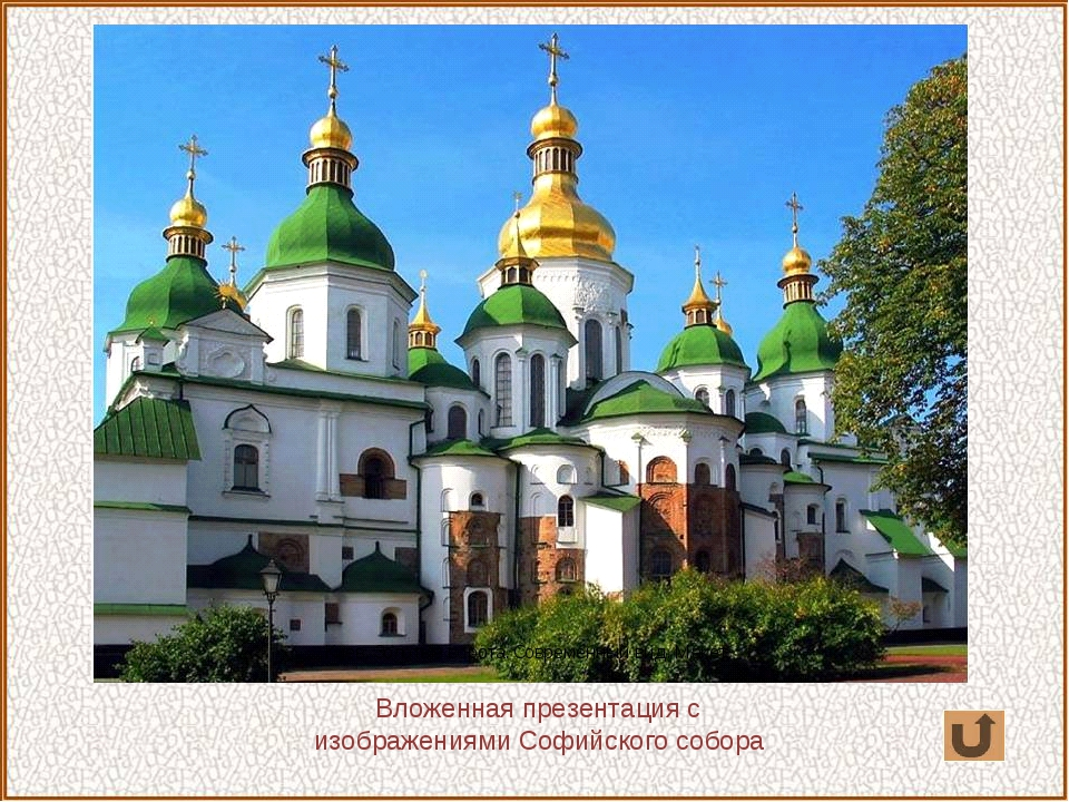 Вложенная презентация с изображениями Софийского собора
