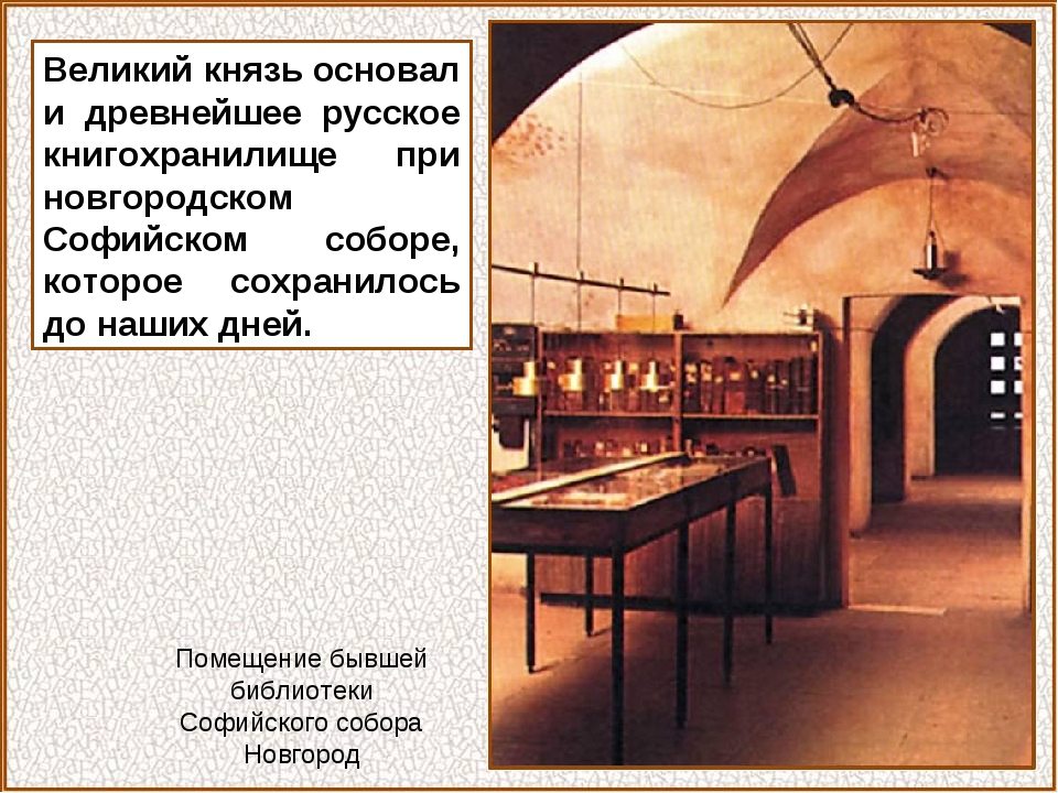 Великий князь основал и древнейшее русское книгохранилище при новгородском Со...