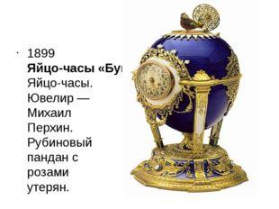 1899Яйцо-часы «Букет лилий»Яйцо-часы. Ювелир—Михаил Перхин. Рубиновый панд