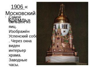 1906 «Московский Кремль» Самое большое из яиц. ИзображёнУспенский собор. Чер