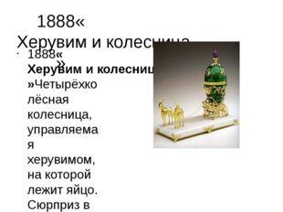 1888«Херувим и колесница» 1888«Херувим и колесница»Четырёхколёсная колесница,