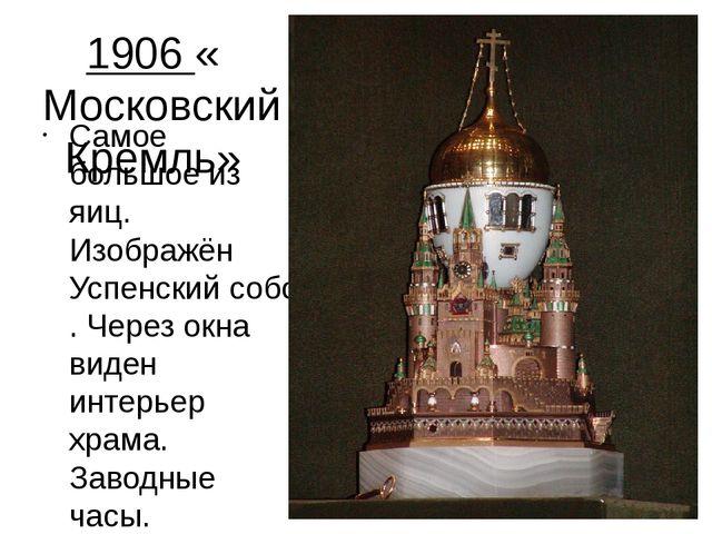 1906 «Московский Кремль» Самое большое из яиц. ИзображёнУспенский собор. Чер...