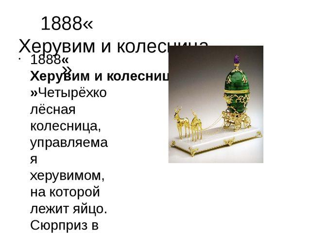 1888«Херувим и колесница» 1888«Херувим и колесница»Четырёхколёсная колесница,...