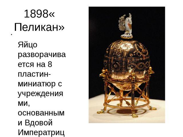 1898«Пеликан» Яйцо разворачивается на 8 пластин-миниатюр с учреждениями, осно...