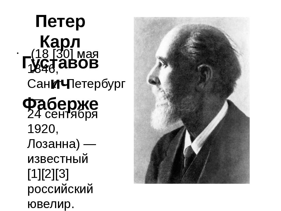 Петер Карл Густавович Фаберже (18[30]мая1846,Санкт-Петербург—24 сентяб...