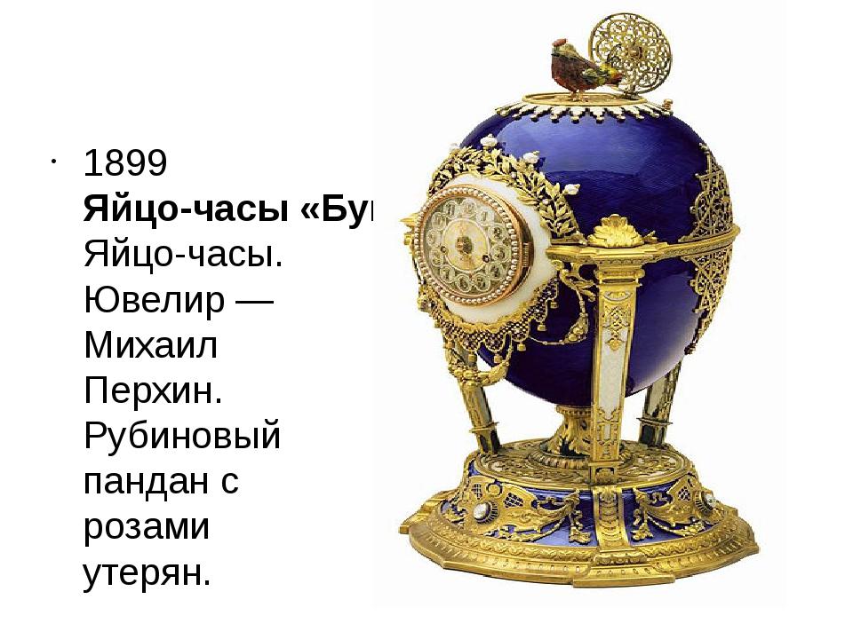 1899Яйцо-часы «Букет лилий»Яйцо-часы. Ювелир—Михаил Перхин. Рубиновый панд...