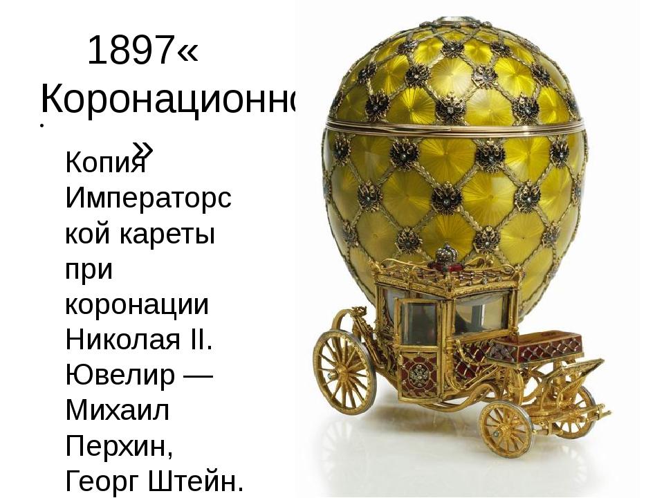 1897«Коронационное» Копия Императорской кареты при коронации Николая II. Ювел...