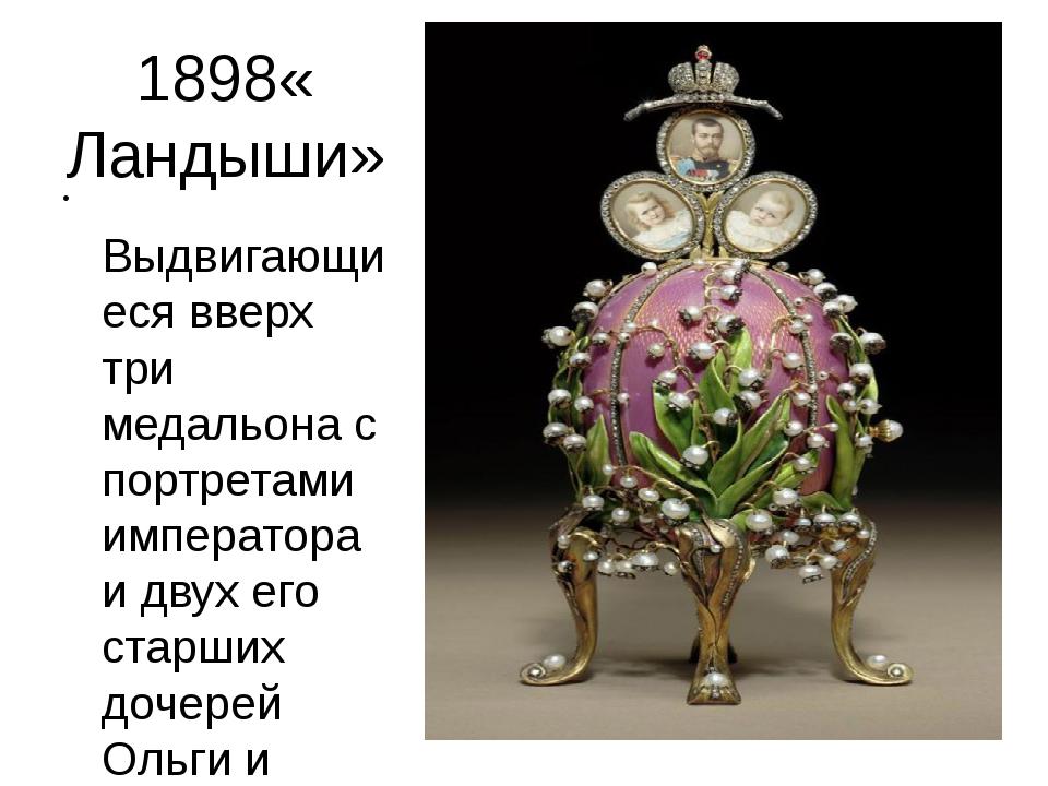 1898«Ландыши» Выдвигающиеся вверх три медальона с портретами императора и дву...