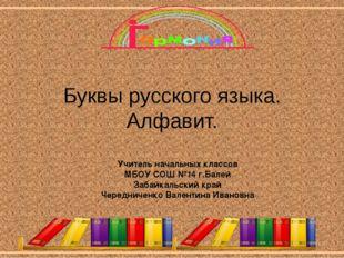 Запиши слова в алфавитном порядке Девочка, мальчик, ребята, ученик, учительни