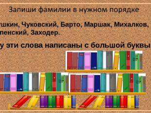 Пушкин, Чуковский, Барто, Маршак, Михалков, Успенский, Заходер. Почему эти сл