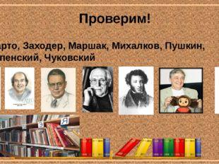 Проверим! Барто, Заходер, Маршак, Михалков, Пушкин, Успенский, Чуковский coro