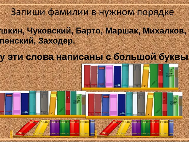 Пушкин, Чуковский, Барто, Маршак, Михалков, Успенский, Заходер. Почему эти сл...