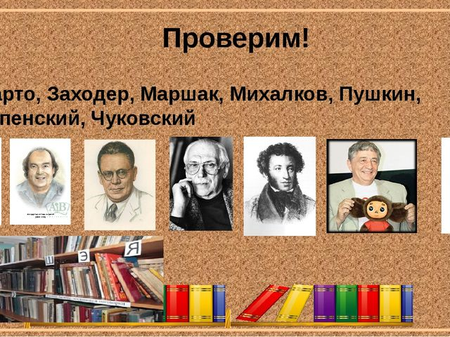 Проверим! Барто, Заходер, Маршак, Михалков, Пушкин, Успенский, Чуковский coro...