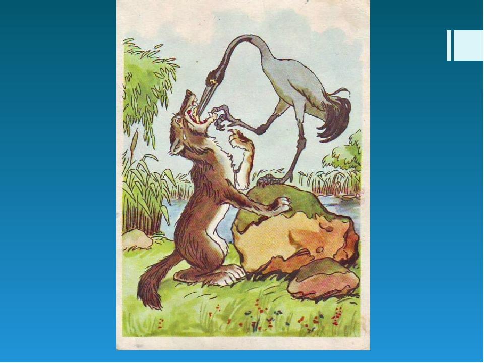 волк и журавль рисунок что