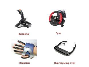 Джойстик Руль Перчатки Виртуальные очки