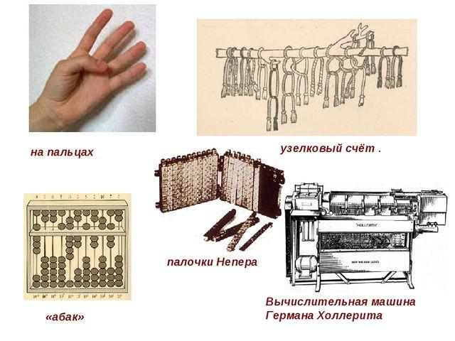 на пальцах узелковый счёт . «абак» палочки Непера Вычислительная машина Герма...