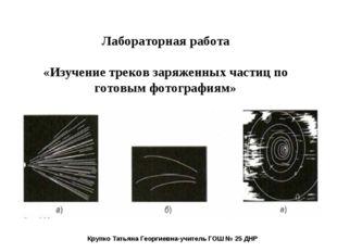 Лабораторная работа «Изучение треков заряженных частиц по готовым фотографиям