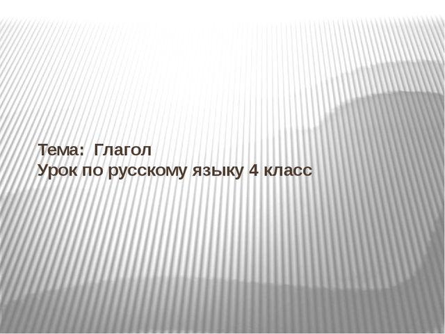 Тема: Глагол Урок по русскому языку 4 класс