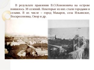В результате правления В.О.Кононовича на острове появилось 38 селений. Некот