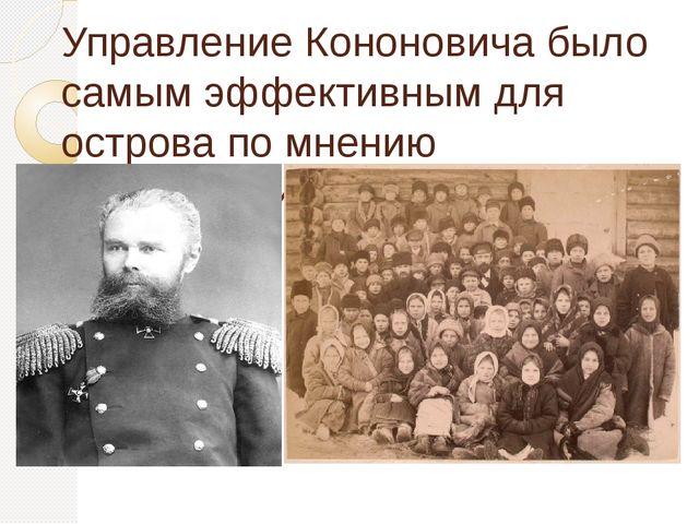 Управление Кононовича было самым эффективным для острова по мнению современни...