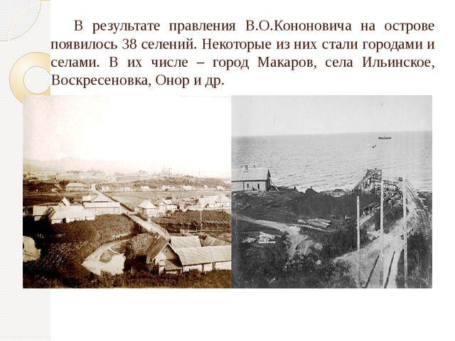В результате правления В.О.Кононовича на острове появилось 38 селений. Некот...