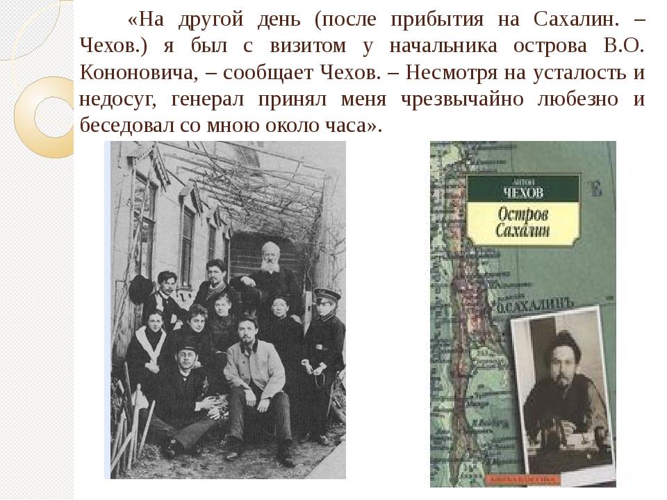 «На другой день (после прибытия на Сахалин. –Чехов.) я был с визитом у нача...