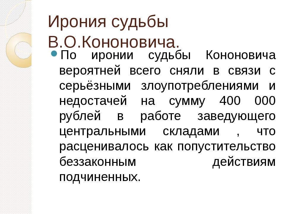 Ирония судьбы В.О.Кононовича. По иронии судьбы Кононовича вероятней всего сня...