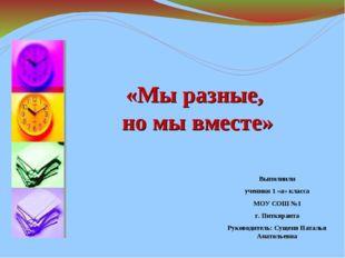 Выполнили ученики 1 «а» класса МОУ СОШ №1 г. Питкяранта Руководитель: Сущеня