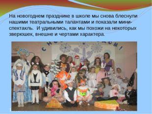 На новогоднем празднике в школе мы снова блеснули нашими театральными таланта