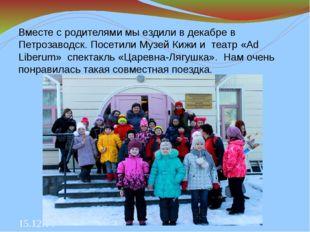 Вместе с родителями мы ездили в декабре в Петрозаводск. Посетили Музей Кижи и